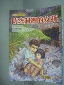 【書寶二手書T3/兒童文學_HFL】防空洞裡 的女孩_葉明山