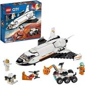 LEGO 樂高 City Space Mars Research Shuttle 60226航天飛機玩具(273件)