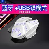 無線藍牙滑鼠雙模式蘋果MAC華碩筆記本電腦通用無聲靜音游戲個性