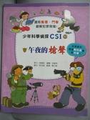 【書寶二手書T7/少年童書_GMO】少年科學偵探CSI 10-午夜的槍聲_高嬉貞