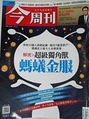 【書寶二手書T1/雜誌期刊_I86】今周刊_1241期(2020/10/5-11)_解密超級獨角獸螞蟻金服