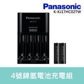 Panasonic eneloop pro 鎳氫充電組 BQ-CC17充電器+4號2顆 K-KJ17HC02TW 公司貨