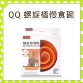 【QQ】寵物用螺旋橘慢食碗(直徑27*5) (L003I04)