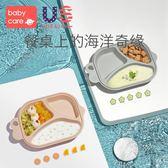 嬰兒餐具Babycare寶寶餐盤 嬰兒輔食碗分格盤子可愛家用卡通無毒兒童餐具