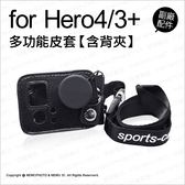 GoPro 專用副廠配件 多功能皮套(含背夾)  適用  GoPro Hero 3+  Hero4 ★可刷卡★薪創數位
