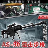 黑五好物節 AS50 狙擊步槍 3D紙模型立體拼圖