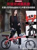 鳳凰折疊自行車女式成年超輕變速便攜輕便上班成人男16/20寸單車 (橙子精品)