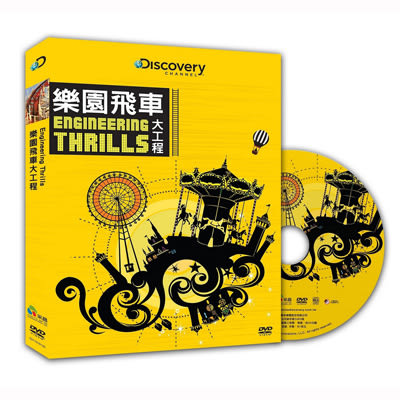 Discovery-樂園飛車大工程DVD
