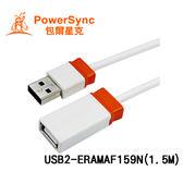 PowerSync 群加 USB2.0 A公對A母 超軟線 (雙色頭) (白色) (1.5M) USB2-ERAMAF159N