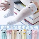 襪子 寶寶 薄款 動物 網眼 動物 中筒襪