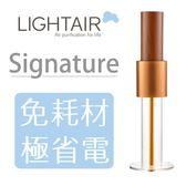 LightAir PM2.5 精品空氣清淨機-Signature