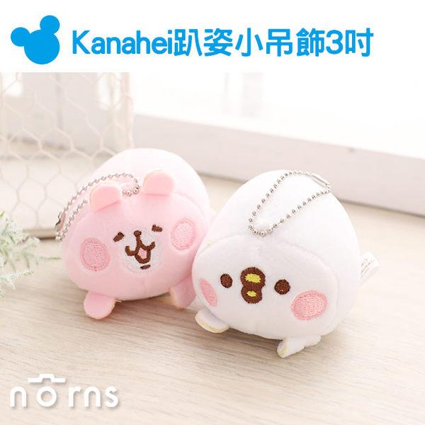 【Kanahei趴姿小吊飾3吋】Norns 正版卡娜赫拉娃娃 絨毛玩偶 兔兔P助 疊疊樂公仔 鑰匙圈