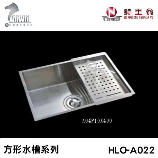 《赫里翁》HLO-A022 方形水槽 MIT歐化不銹鋼 廚房水槽