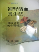【書寶二手書T2/醫療_OSJ】補腎活血養生法-延緩衰老的中醫秘訣_吳煥