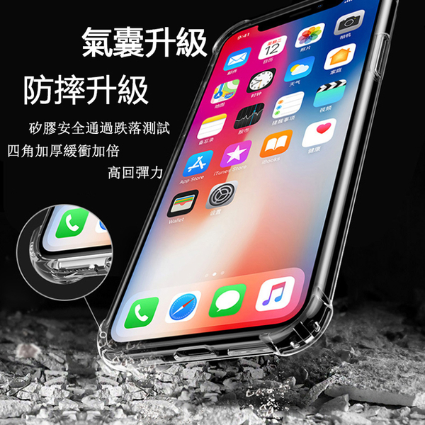 四角防摔盾 iPhone 11 Pro 手機殼 iX XS Max XR 6 7 8 plus 透明 空壓殼 超薄 氣墊殼 保護殼 軟殼