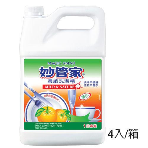【奇奇文具】妙管家 DWOG濃縮洗潔精/洗碗精 1加侖 (4000g) (4桶/箱)