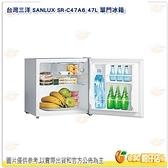 含運含安裝 舊機回收 台灣三洋 SANLUX SR-C47A6 單門冰箱 47L 小冰箱 宿舍 租屋 公司貨