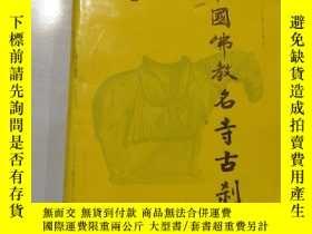 二手書博民逛書店罕見中國佛教名寺古剎(第二卷)Y236328 出版1993