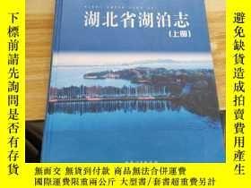 二手書博民逛書店罕見湖北省湖泊志上冊Y1613
