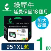 綠犀牛 for HP NO.951XL/CN046AA 藍色高容量環保墨水匣/適用 HP OfficeJet Pro 251dw / 276dw / 8100