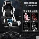 電競椅 電腦椅家用辦公椅游戲電競椅可躺椅子競技賽車椅【快速出貨八折下殺】