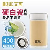 IKUK艾可 真空雙層內陶瓷保溫杯超商中熱拿400ML-金 IKTI-400RG