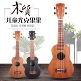 吉他 尤克里里初學者兒童入門小吉他可彈奏木質樂器男女孩21寸烏克麗麗 YXS【美斯特精品】