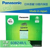 【Panasonic 藍電池】國際牌 60B24L R 保固12個月 好禮四選一 46B24L TIIDA 專用電瓶