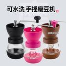 降價兩天-啡憶磨豆機咖啡豆研磨機手搖咖啡...