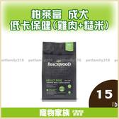 寵物家族-BLACKWOOD 柏萊富 成犬特調低卡保健配方 (雞肉+糙米)15LB