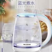 美菱玻璃電熱水壺燒水壺家用自動斷電304不銹鋼開水電煮茶養生壺 凱斯盾