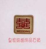 WEDDING 雙喜婚禮小卡、喜糖配件、吊牌、婚禮小物、感謝卡、送客禮卡【皇家結婚用品】