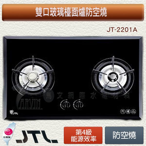 『喜特麗』瓦斯爐/檯面爐 JT-2201A 防空燒雙口玻璃檯面爐