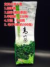 ❤支持台灣小農❤鹿谷高山茶300克❤茶農 阿里山 高山茶 綠茶 烏龍茶 鹿谷 四季春 鹿谷茶區