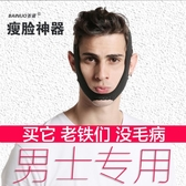 瘦臉神器男士專用提拉緊致小v臉雙下巴繃帶透氣睡眠呼吸頭套百諾 歐歐
