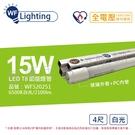舞光 LED-T815DGL-ES 15W 6500K 白光 全電壓 4尺 節能標章 T8日光燈管 _ WF520251
