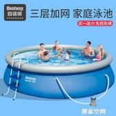 百適樂游泳池家用大人兒童加厚家庭小孩成人戶外戲水池 NMS創意空間