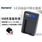 數配樂 Kamera 佳美能 Olympus LI-90B LI-92B 液晶 USB 充電器 XZ2 XZ1 TG3 TG4 TG5