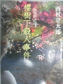 【書寶二手書T1/一般小說_MIP】櫻樹下殺人事件_西村京太郎