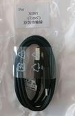 【台灣優購】全新 SONY Type C 全新原廠傳輸線 充電傳輸 適合多款Type C接頭手機使用~優惠價290元