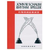 小叮噹的店-鋼琴教材 P21 約翰修姆節奏練習 John W. Schaum Rhythm Speller