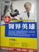 【書寶二手書T5/傳記_LGB】醫界英雄:醫師科學家李英雄的不凡人生_李英雄