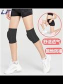 舞蹈女士運動跳舞專用加厚跪地防摔兒童護漆膝蓋護肘套裝瑜伽 美物