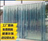 定制 夏季軟門簾pvc透明塑料 擋風防塵隔斷皮簾子防凍隔熱保溫隔空調簾WY【快速出貨八折優惠】