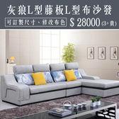 灰狼L型藤板布沙發-尺寸布色可訂製-工廠直售【歐德斯沙發】