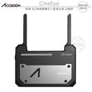 《飛翔無線3C》Accsoon CineEye 影眸 5G 無線圖傳多人監看系統 1080P│公司貨│支援安卓 IOS