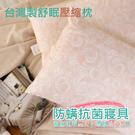 【R.Q.POLO】台灣製抗菌舒眠壓縮枕...