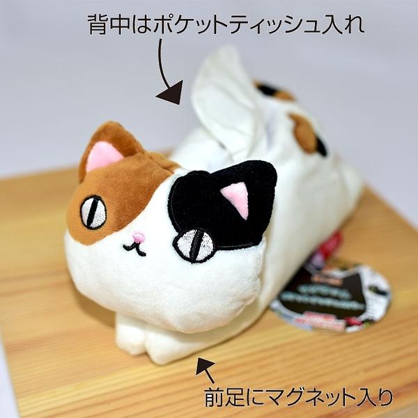 貓三兄弟 磁性 面紙包紙巾抽 面紙包 日本正版