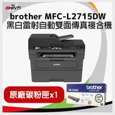 【+原廠碳粉匣一支】brother MFC-L2715DW 黑白雷射自動雙面傳真複合機