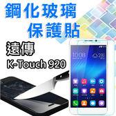 E68精品館 遠傳 K-Touch 920 9H硬度 鋼化玻璃 防爆 手機螢幕貼 保護貼 貼膜 鋼膜 玻璃貼